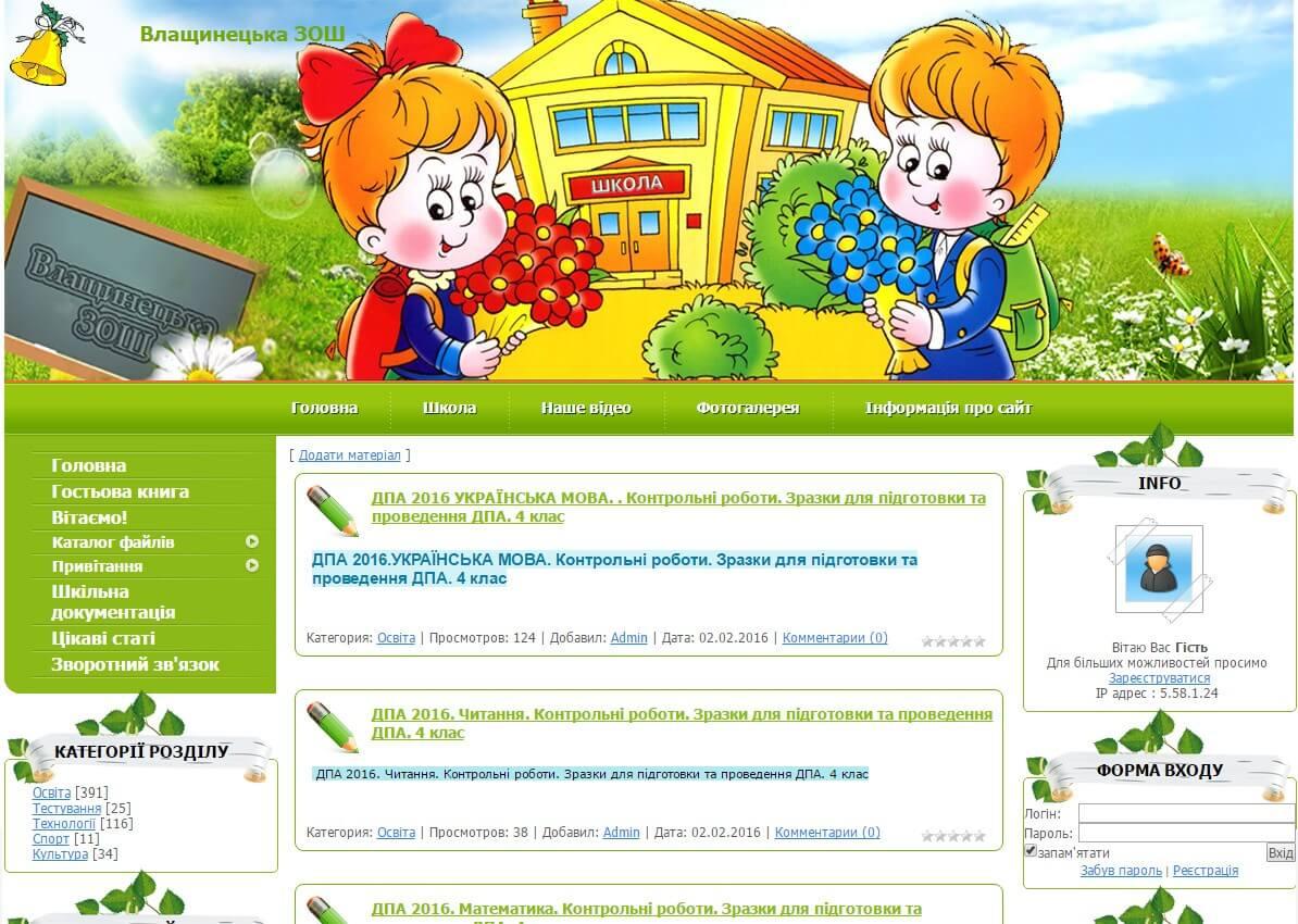 Сайт Влащинецької ЗОШ