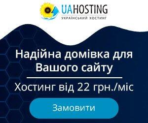 Український хостинг